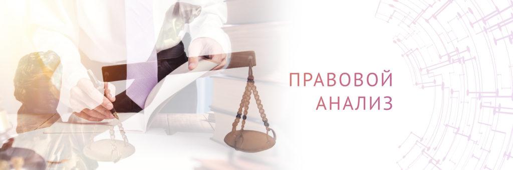 Правовой анализ