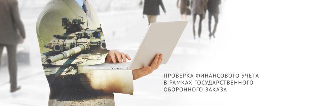Анализ системы учета финансовых показателей, документооборота при исполнении ГОЗ