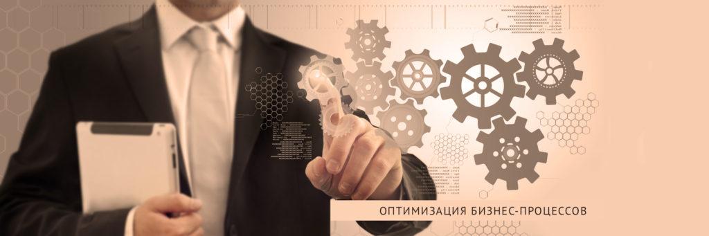 Организация, актуализация и совершенствование бизнес-процессов