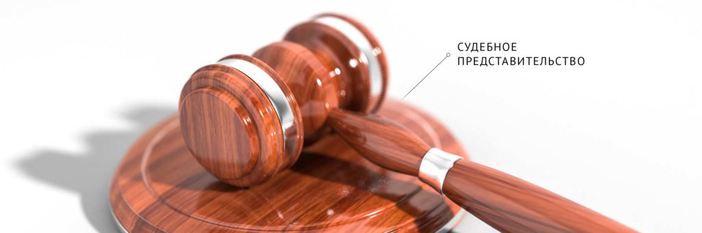 Юридическое сопровождение судебных разбирательств и проведение независимых экспертиз