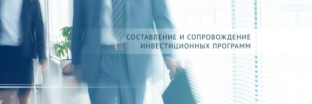 Составление и сопровождение инвестиционных программ