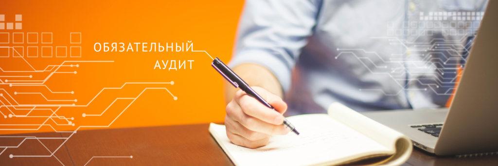 Обязательная проверка годовой бухгалтерской отчетности