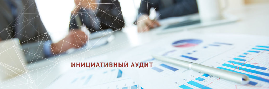 Добровольная проверка бухгалтерской отчетности