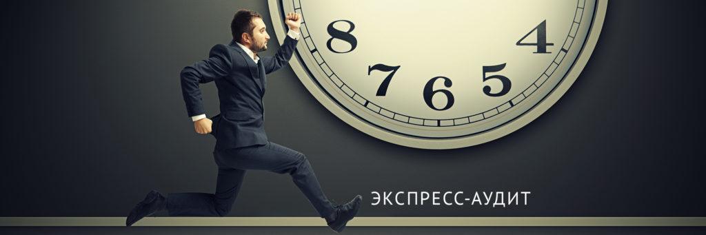 Экспресс-аудит бухгалтерской отчетности